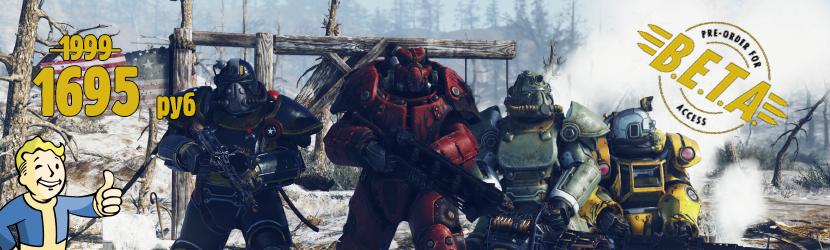 Купить Fallout 76 с доступом к B.E.T.A. о скидкой!